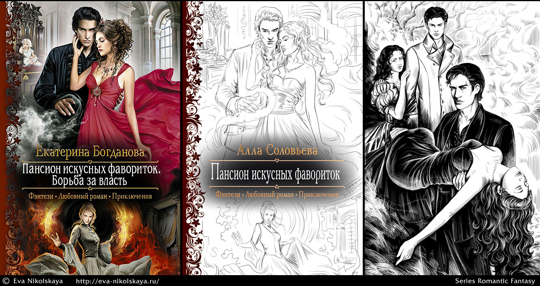 БОГДАНОВА ЕКАТЕРИНА ПАНСИОН ИСКУСНЫХ ФАВОРИТОК ВСЕ КНИГИ СКАЧАТЬ БЕСПЛАТНО