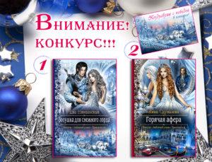 zolushka-konkurs01